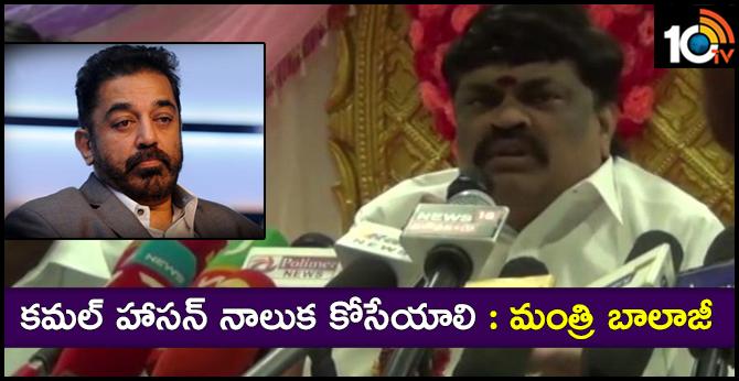 Tamil Nadu Minister K.T. Rajendra Balaji: Kamal Haasan's tongue should be cut off for his remarks on Hindu terror