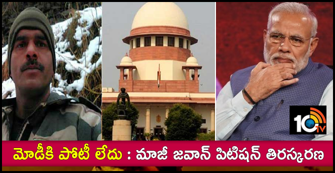 Supreme Court dismisses plea of former BSF constable & SP candidate Tej Bahadur Yadav
