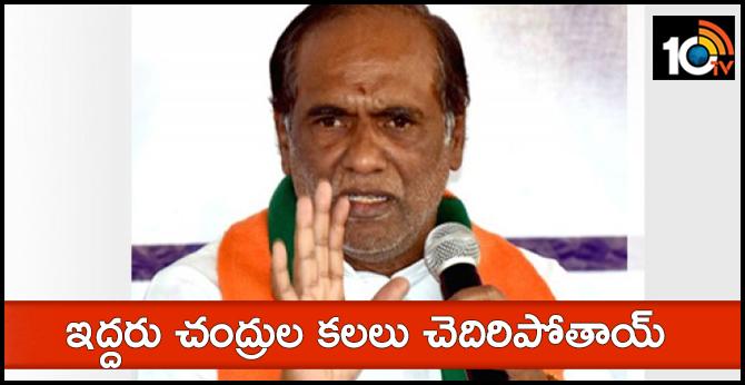 Telangana BJP State President Laxman Slams Babu And KCR