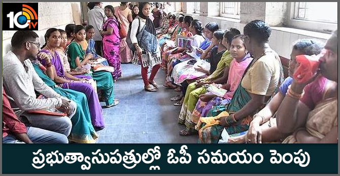Telangana Govt Hospital op time extended