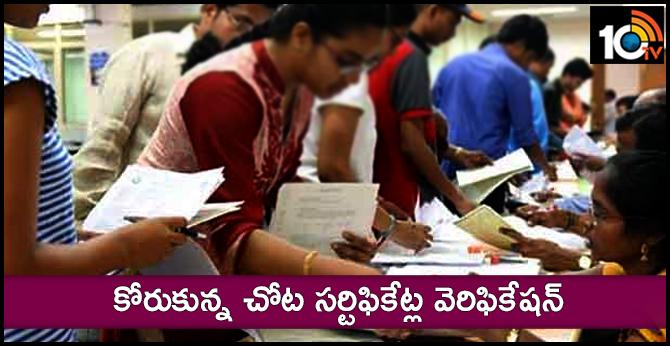 Telangana Students Certificate Observation Help Line