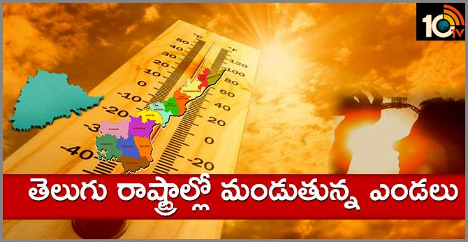 Temperatures in Telugu states at 2pm