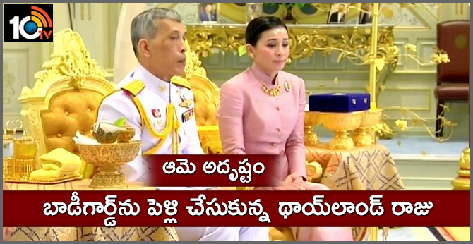 Thailand King Marries Bodyguard