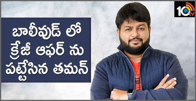 Thaman Full Busy With Bollywood Movies