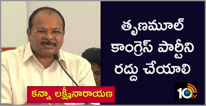 The Election Commission should cancel the Trinamool Congresskanna laxmi narayana Demand