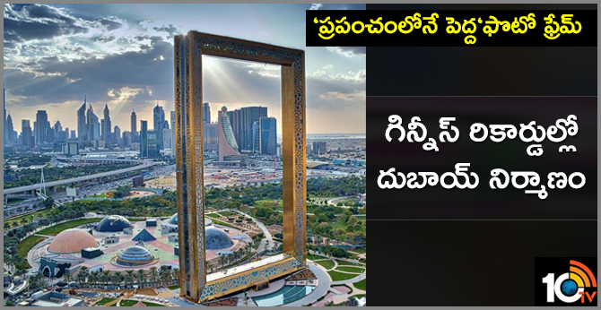 The World's Largest 'Photo Frame' Guinness Record