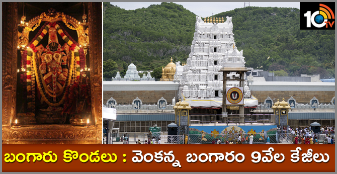 Tirupati temple has over 9,000 kg of gold reserves, says TTD