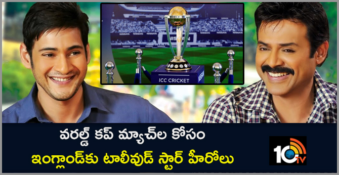 Tollywood Celebrities at World Cup