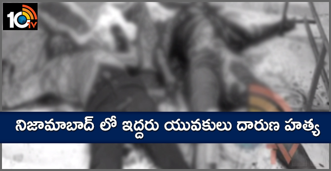Two young men were killed murders in Kanteshwar colony Nizamabad