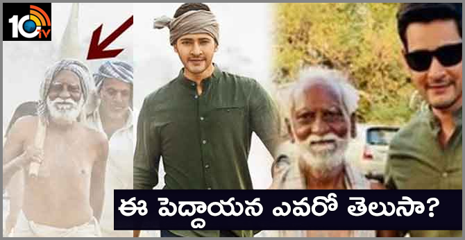 Unknow Facts About Raithu in Maharshi Movie