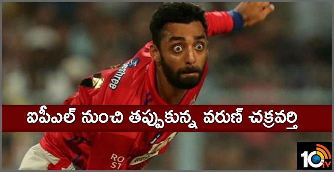 Varun Chakravarthy ruled out of IPL
