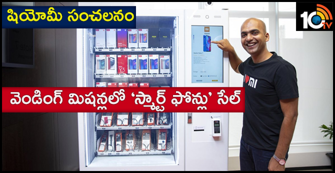 Vending Machines to sell Smartphones and Accessories in Xiaomi Mi Express Kiosks in India