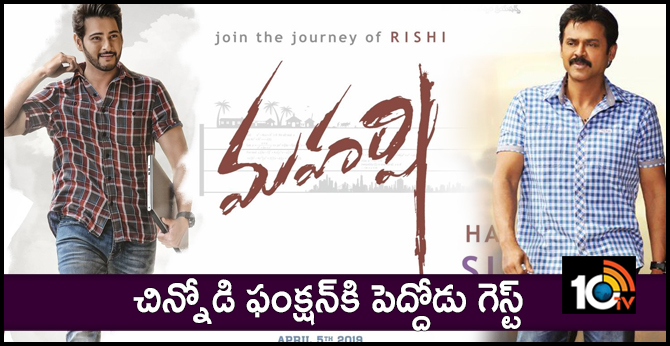Victory Venkatesh Will Join the Journey of Rishi as Guest for the Pre-Release Event