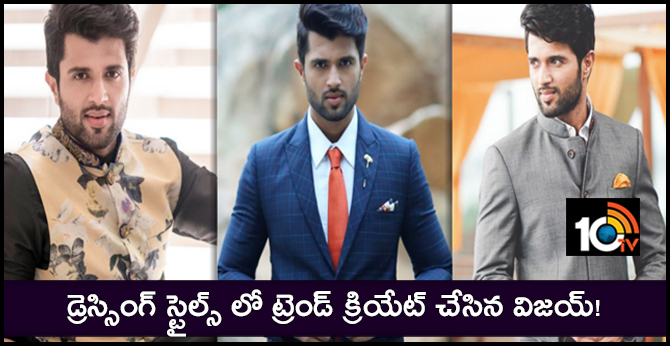 Vijay Devarakonda Created The Trend In Dressing Styles