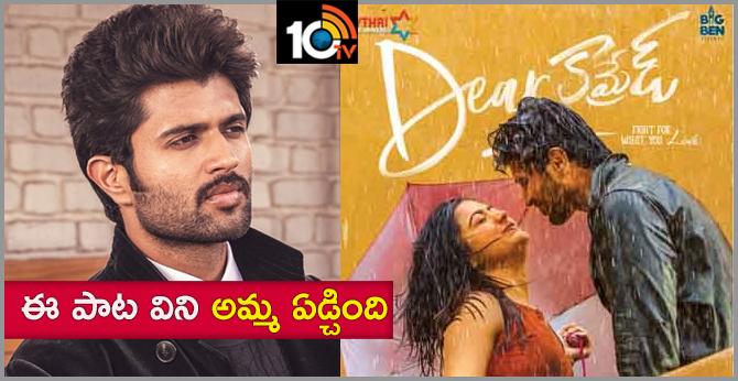 Vijay Deverakonda Launches Dear Comrade 2nd Song