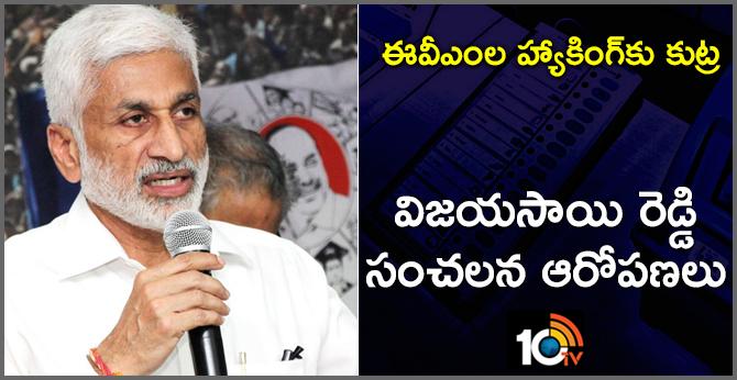 Vijayasai Reddy Sensational Allegations On EVM Hacking
