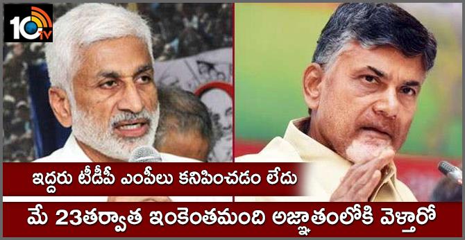 Vijayasai Reddy Tweets On Chandrababu, TDP Leaders