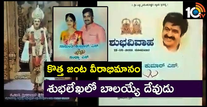 Wedding card print with Nandamuri Balakrishna photos goes viral