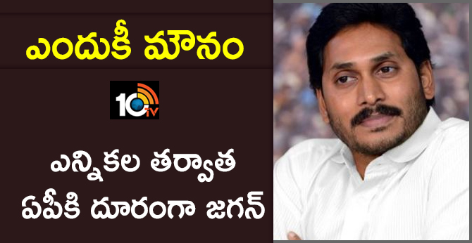Why Ys Jagan Become Silent After Elections