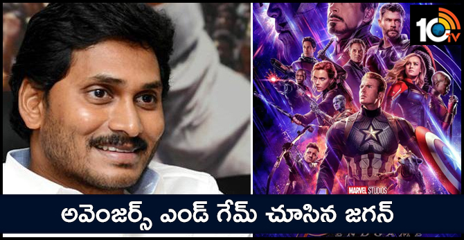 YS Jagan Watched Avengers Endgame at AMB Cinemas