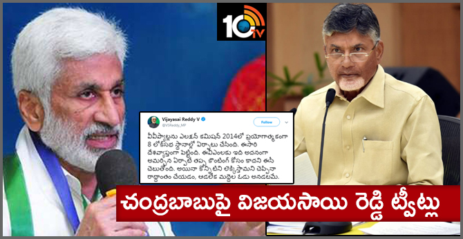YSRCP MP  Vijayasai reddy Tweets on Chandrababu vv pat slips