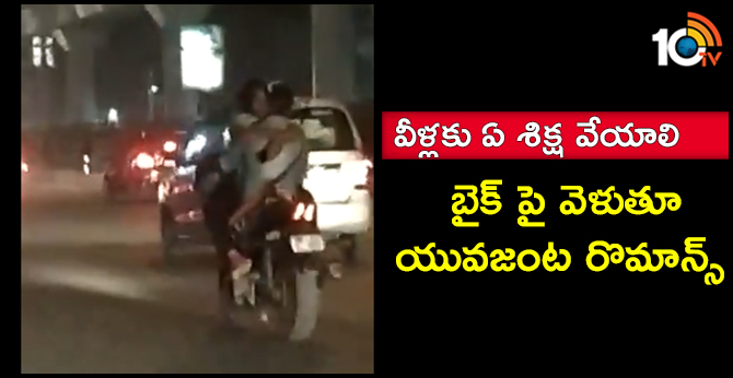 Young Couple moving motorcycle stuns in Delhi, Video Viral
