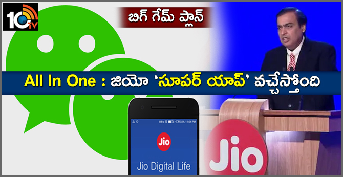 big game plan for Indians includes 'Super App' for Jio as company expands