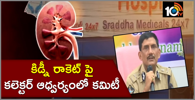 committee headed by district collector on Vishakha kidney racket says AP DGP RP Takur