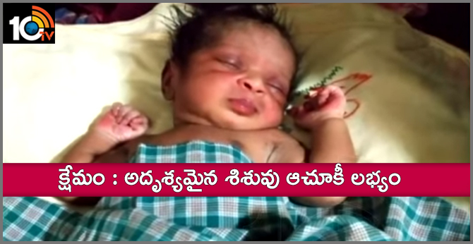 disappeared baby in the Sangareddy hospital : baby safe