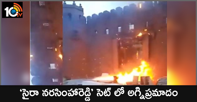 fire accident in Syra Narasimha Reddy cinema set
