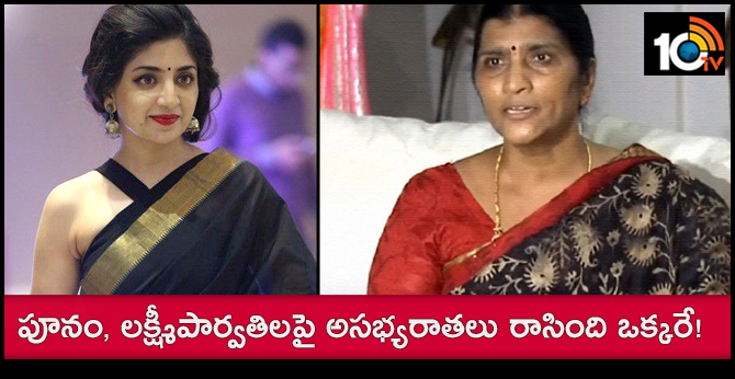 The Person who harassed Lakshmi Parvathi also harassed Poonam Kaur