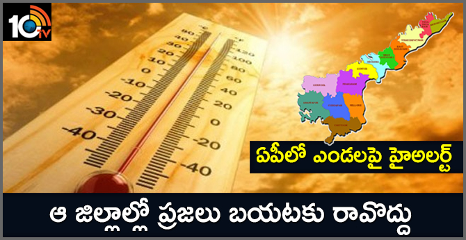 heat wave to sweep coastal andhra pradesh and rayalseema next  3 days