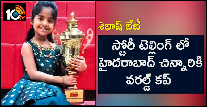 Grade one student wins Story Telling World Cup in International competitions