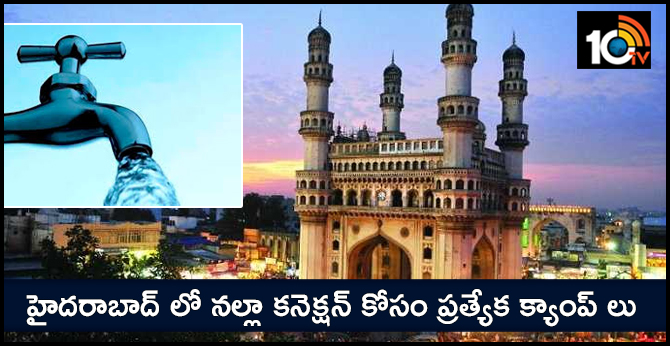 Special Camps for New tap connections in GHMC Area