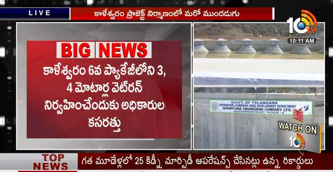 Kaleshwaram Project ..3, 4 officers working for Vetron of Motor Works
