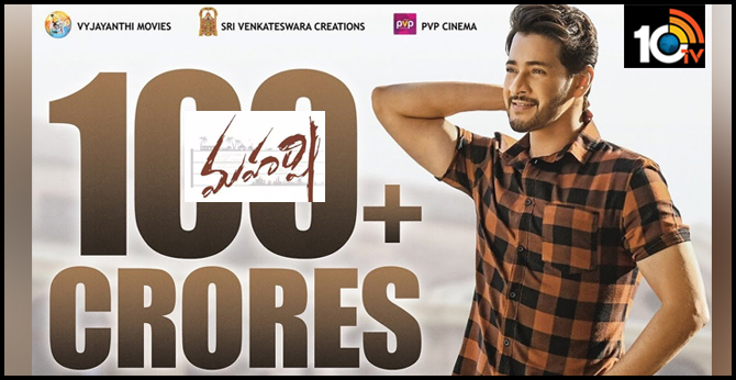 Maharshi Entered RS 100 Crore Club in 4 Days