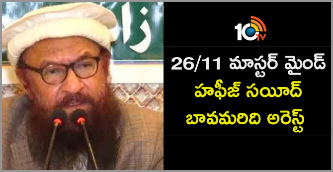 26/11 mastermind Hafiz Saeed's brother-in-law Abdul Rehman Makki arrested in Pakistan