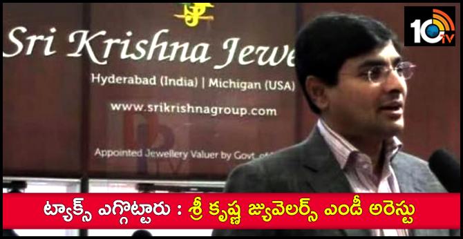 sri krishna jewelers md arrested by DRI