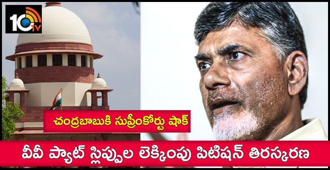 supreme court rejects vv pat slips counting petition