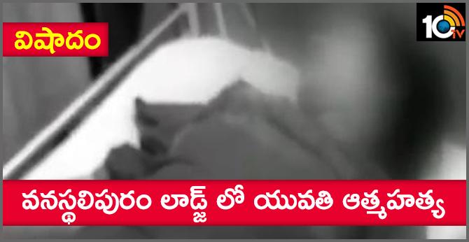 young woman suicide at lodge in vanastalipuram