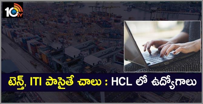 HCL Recruitment 2019: 129 Vacancies For Trade Apprentice Posts