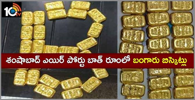 2.99 Kg Gold Seized At Shamshabad Airport