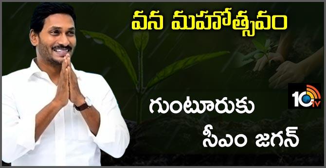 AP CM Jagan Attend Vanamahotsavam In Guntur