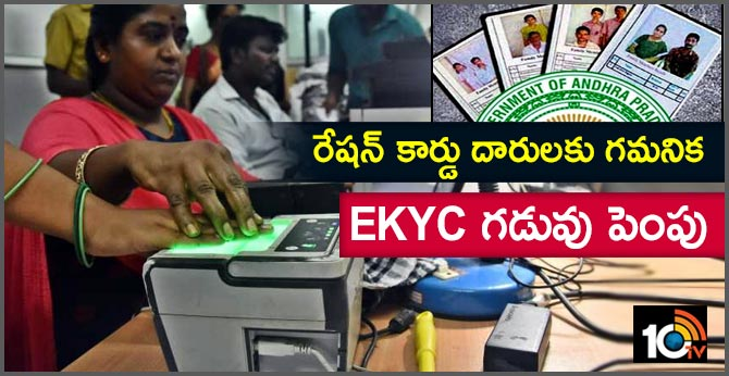 AP Govt Increases Last Date For White Ration Card EKYC