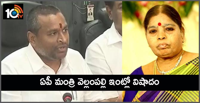 """AP Minister Vellampalli""""s Mother died"""