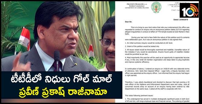 AP bhavan resident commissioner praveen prakash resigns from ttd lac chairmanship