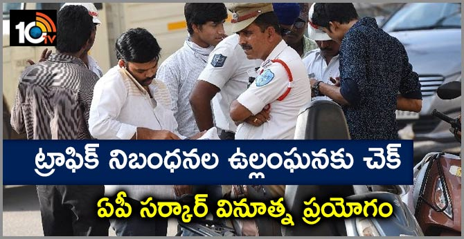 AP govt an innovative Experiment for the prevention of traffic rules violation