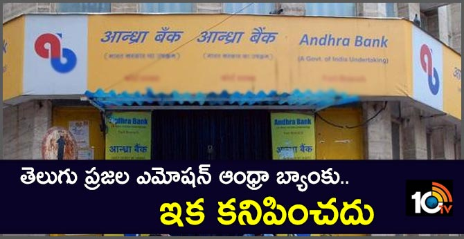 Andhra Bank & Corporation Banks will Merged with Union Bank of India