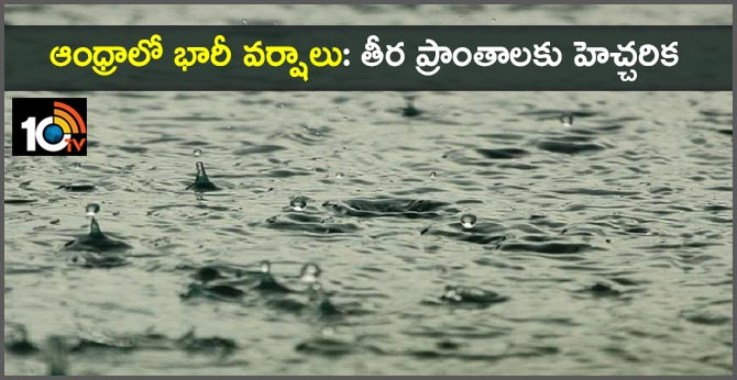 Andhra witness heavy rain imd issues 2day alert