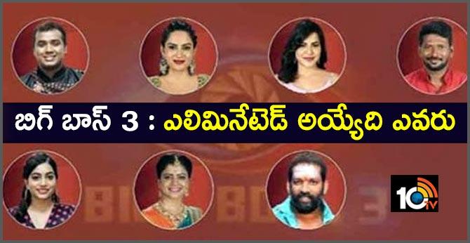 Big boss 3 Telugu Elimination